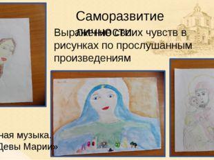 Тема: «Духовная музыка. Образ Девы Марии» Выражение своих чувств в рисунках п