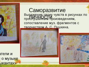 Тема: «Писатели и поэты о музыке и музыкантах» Выражение своих чувств в рисун