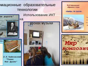Информационные образовательные технологии Использование ИКТ на уроках музыки