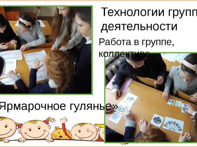 Работа в группе, коллективе. Тема: «Ярмарочное гулянье» Технологии групповой...