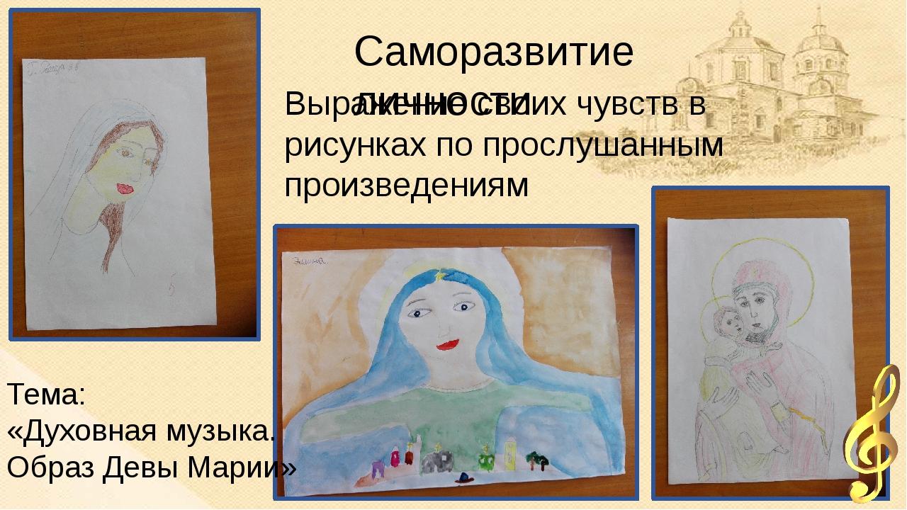 Тема: «Духовная музыка. Образ Девы Марии» Выражение своих чувств в рисунках п...