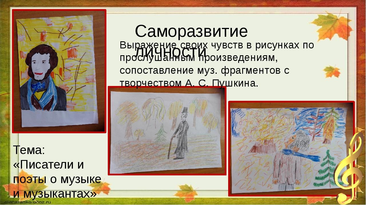 Тема: «Писатели и поэты о музыке и музыкантах» Выражение своих чувств в рисун...