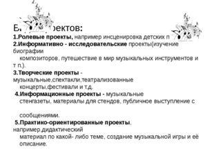 Виды проектов: 1.Ролевые проекты, например инсценировка детских песен. 2.Инф
