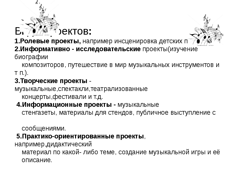 Виды проектов: 1.Ролевые проекты, например инсценировка детских песен. 2.Инф...