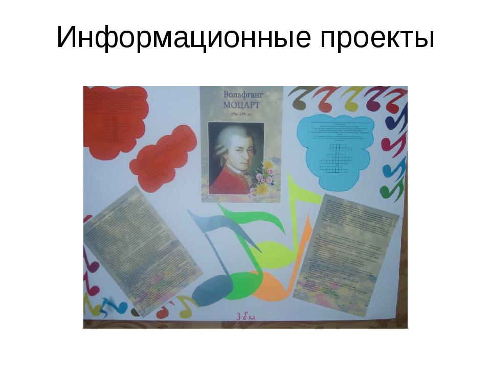 Информационные проекты