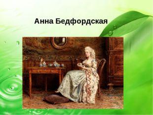 Анна Бедфордская