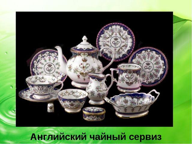 Английский чайный сервиз