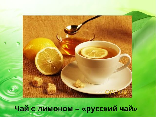 Чай с лимоном – «русский чай»