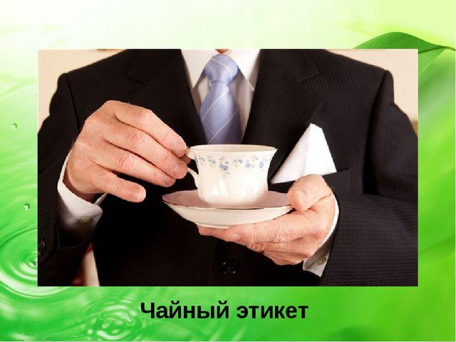 Чайный этикет