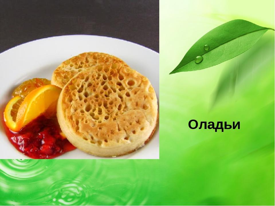 Оладьи