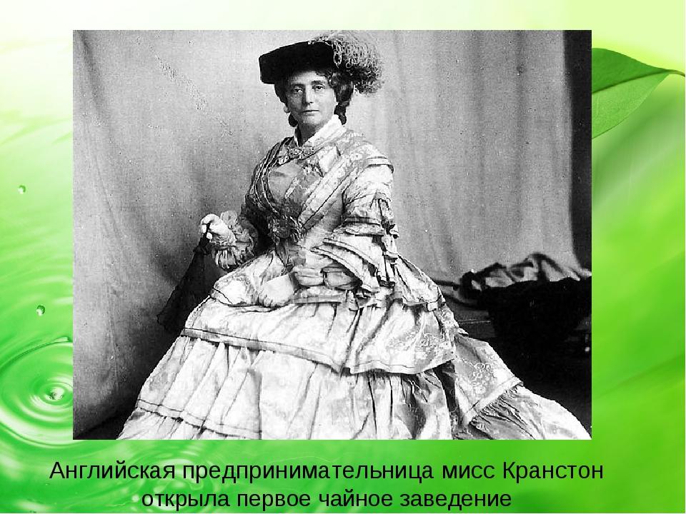 Английская предпринимательница мисс Кранстон открыла первое чайное заведение