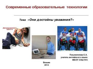 Современные образовательные технологии Тема «Они достойны уважения?» Покупате