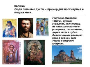 Калека? Люди сильные духом – пример для восхищения и подражания Григорий Жура