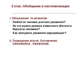 3 этап. Обобщение и систематизация 1. Обсуждение по вопросам Любой ли человек