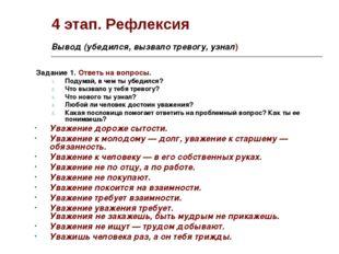 4 этап. Рефлексия Задание 1. Ответь на вопросы. Подумай, в чем ты убедился? Ч