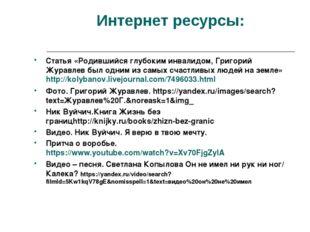 Интернет ресурсы: Статья «Родившийся глубоким инвалидом, Григорий Журавлев б