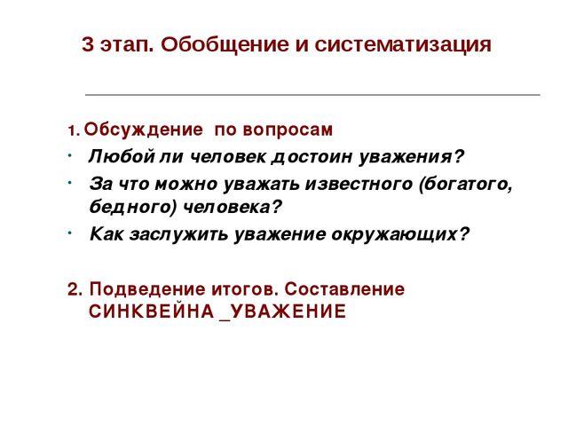 3 этап. Обобщение и систематизация 1. Обсуждение по вопросам Любой ли человек...