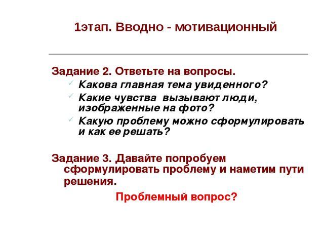 1этап. Вводно - мотивационный Задание 2. Ответьте на вопросы. Какова главная...