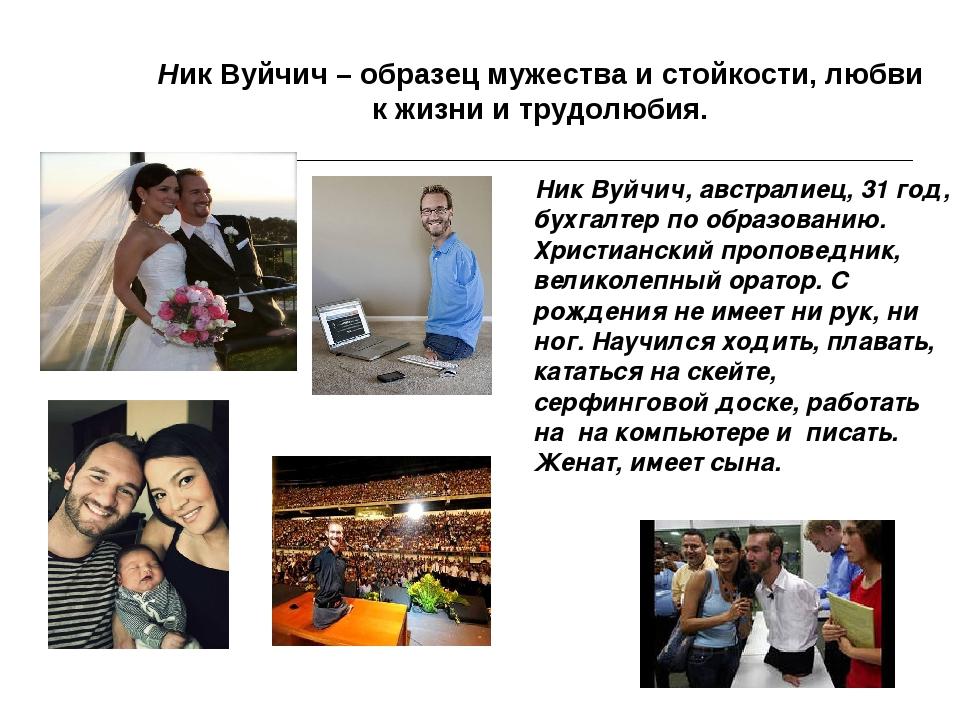 Ник Вуйчич – образец мужества и стойкости, любви к жизни и трудолюбия. Ник Ву...