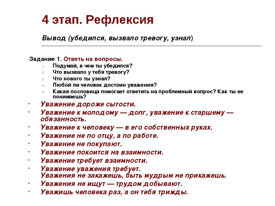 4 этап. Рефлексия Задание 1. Ответь на вопросы. Подумай, в чем ты убедился? Ч...
