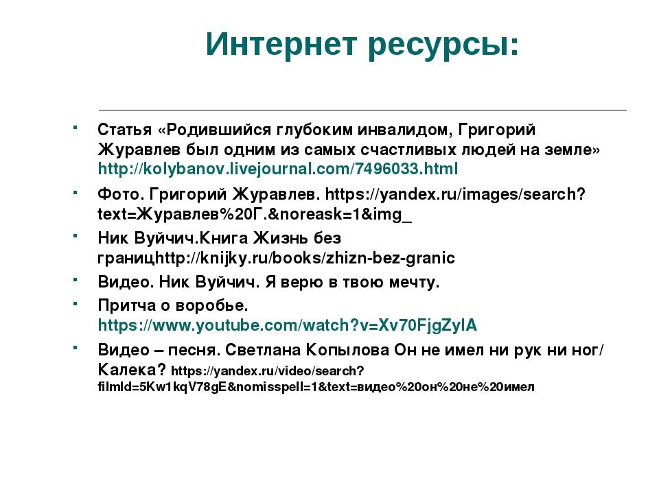 Интернет ресурсы: Статья «Родившийся глубоким инвалидом, Григорий Журавлев б...