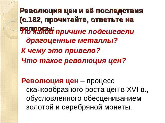 Революция цен и её последствия (с.182, прочитайте, ответьте на вопросы: По ка...