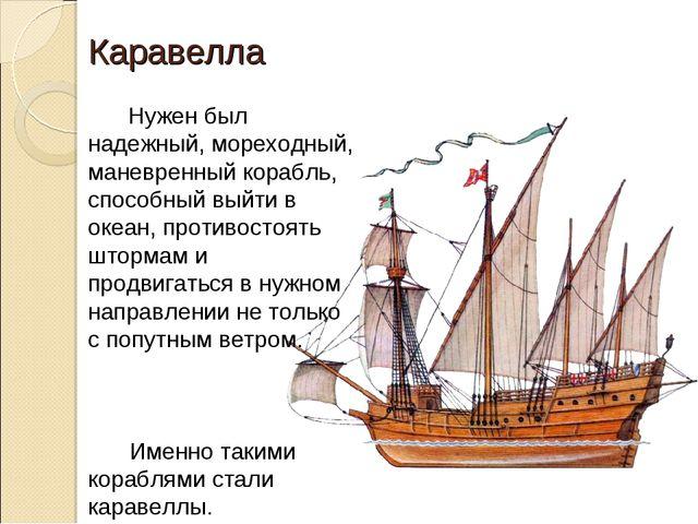Нужен был надежный, мореходный, маневренный корабль, способный выйти в океан...