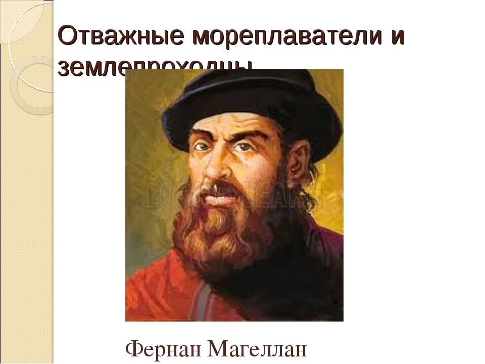 Отважные мореплаватели и землепроходцы. Фернан Магеллан