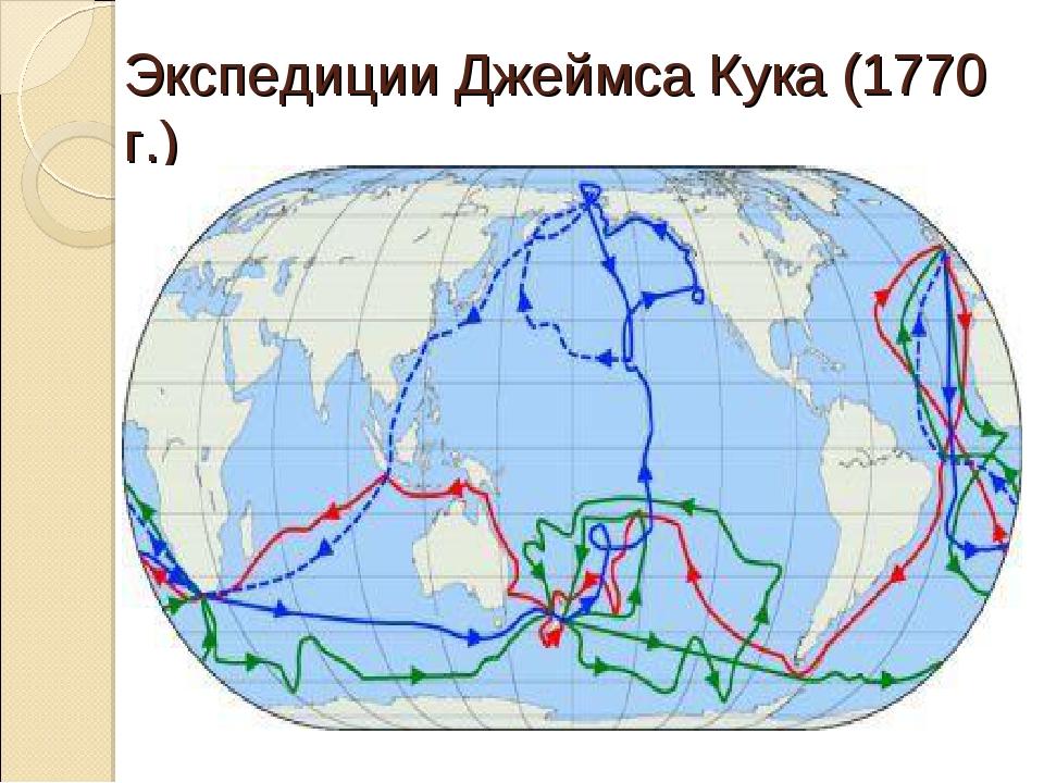 Экспедиции Джеймса Кука (1770 г.)