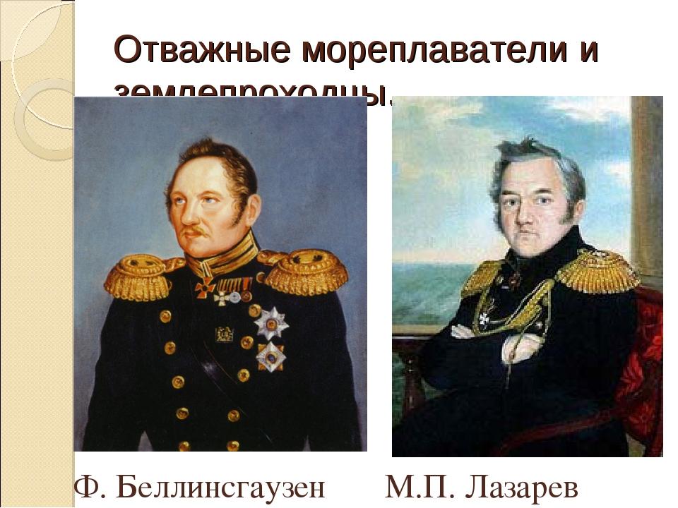Отважные мореплаватели и землепроходцы. Ф. Беллинсгаузен М.П. Лазарев
