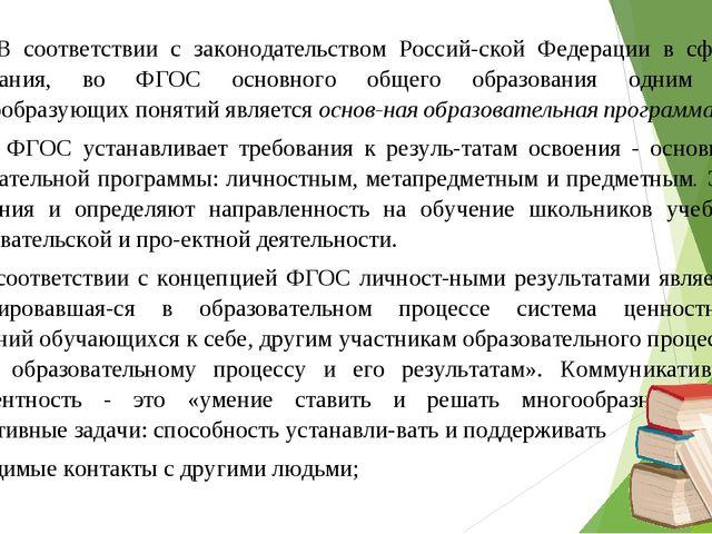 В соответствии с законодательством Российской Федерации в сфере образования...