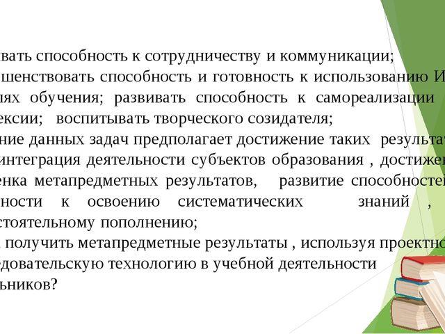 развивать способность к сотрудничеству и коммуникации; совершенствовать спос...