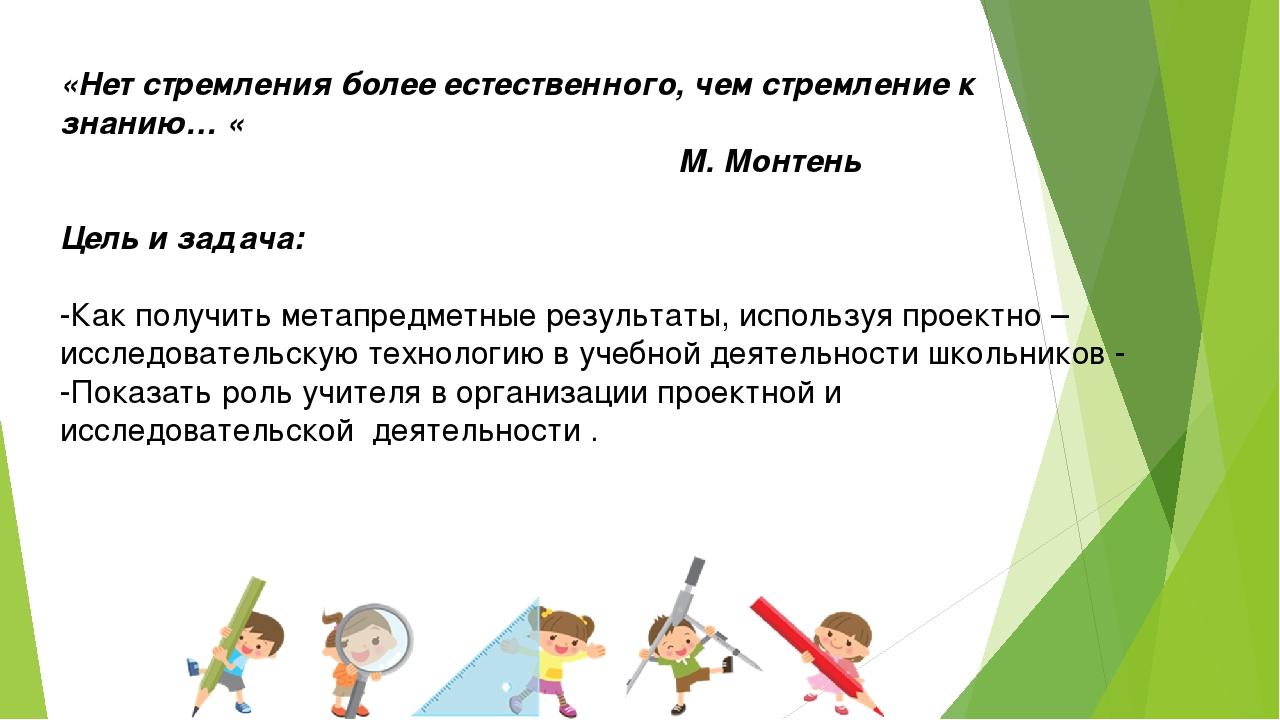 «Нет стремления более естественного, чем стремление к знанию… « М. Монтень Це...