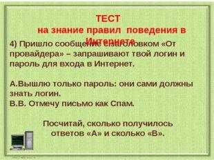 4) Пришло сообщение с заголовком «От провайдера» – запрашивают твой логин и