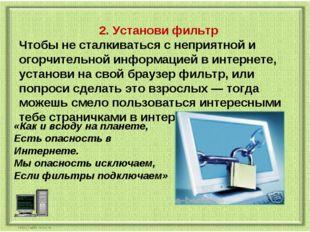 2. Установи фильтр Чтобы не сталкиваться с неприятной и огорчительной информа