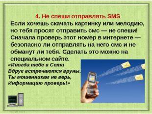 4. Не спеши отправлять SMS Если хочешь скачать картинку или мелодию, но тебя