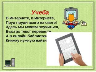 Учеба В Интернете, в Интернете, Пруд пруди всего на свете! Здесь мы можем поу