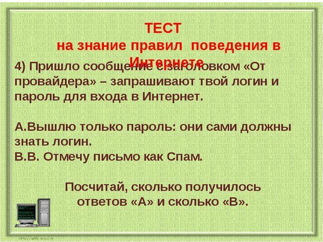 4) Пришло сообщение с заголовком «От провайдера» – запрашивают твой логин и...