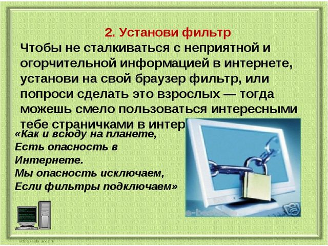 2. Установи фильтр Чтобы не сталкиваться с неприятной и огорчительной информа...