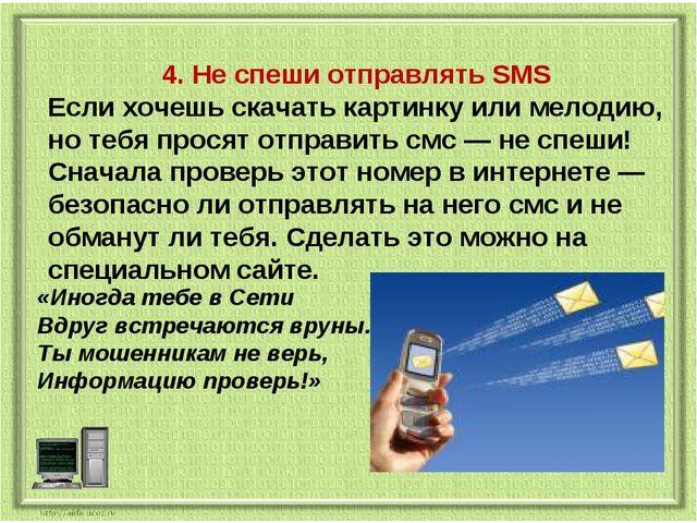 4. Не спеши отправлять SMS Если хочешь скачать картинку или мелодию, но тебя...