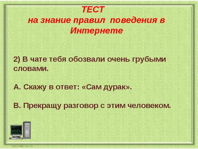 ТЕСТ на знание правил поведения в Интернете 2) В чате тебя обозвали очень гру...