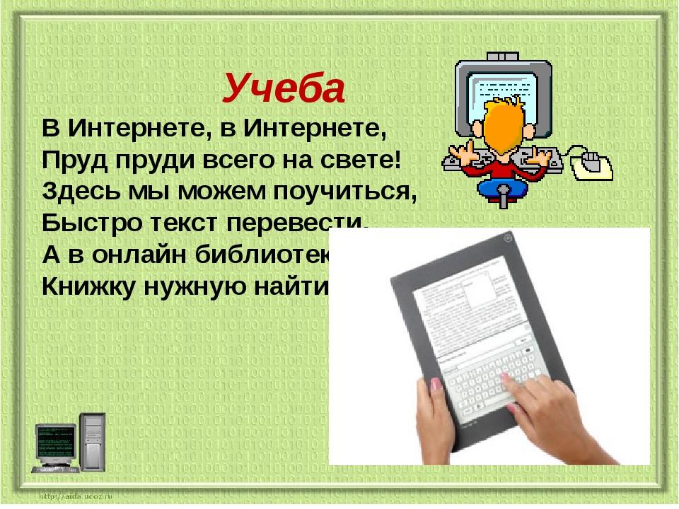 Учеба В Интернете, в Интернете, Пруд пруди всего на свете! Здесь мы можем поу...