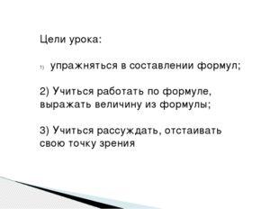 Цели урока: упражняться в составлении формул; 2) Учиться работать по формуле,