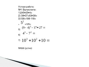 Устная работа: №1 Вычислите: 1)245254= 2) 3837+6338= 3)138+198-118= +125=