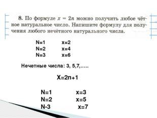 N=1 x=2 N=2 x=4 N=3 x=6 Нечетные числа: 3, 5,7,….. Х=2п+1 N=1 x=3 N=2 x=5 N-3