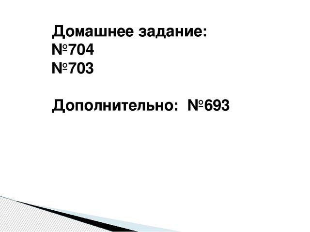 Домашнее задание: №704 №703 Дополнительно: №693