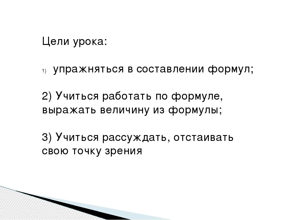 Цели урока: упражняться в составлении формул; 2) Учиться работать по формуле,...