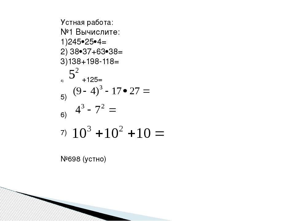 Устная работа: №1 Вычислите: 1)245254= 2) 3837+6338= 3)138+198-118= +125=...