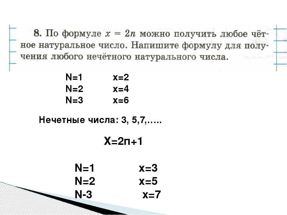 N=1 x=2 N=2 x=4 N=3 x=6 Нечетные числа: 3, 5,7,….. Х=2п+1 N=1 x=3 N=2 x=5 N-3...