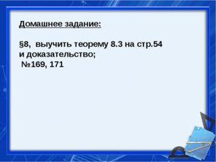 Домашнее задание: §8, выучить теорему 8.3 на стр.54 и доказательство; №169, 171